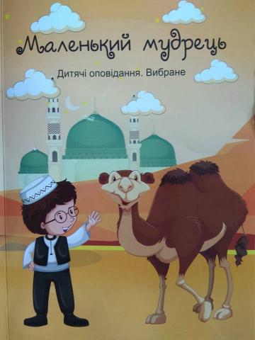 В Україні вийшла друком збірка оповідань для наймолодших мусульман