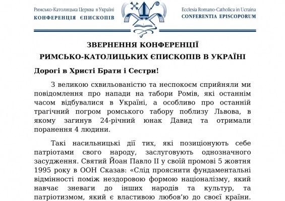 Римсько-католицькі єпископи України засудили напади на табори ромів