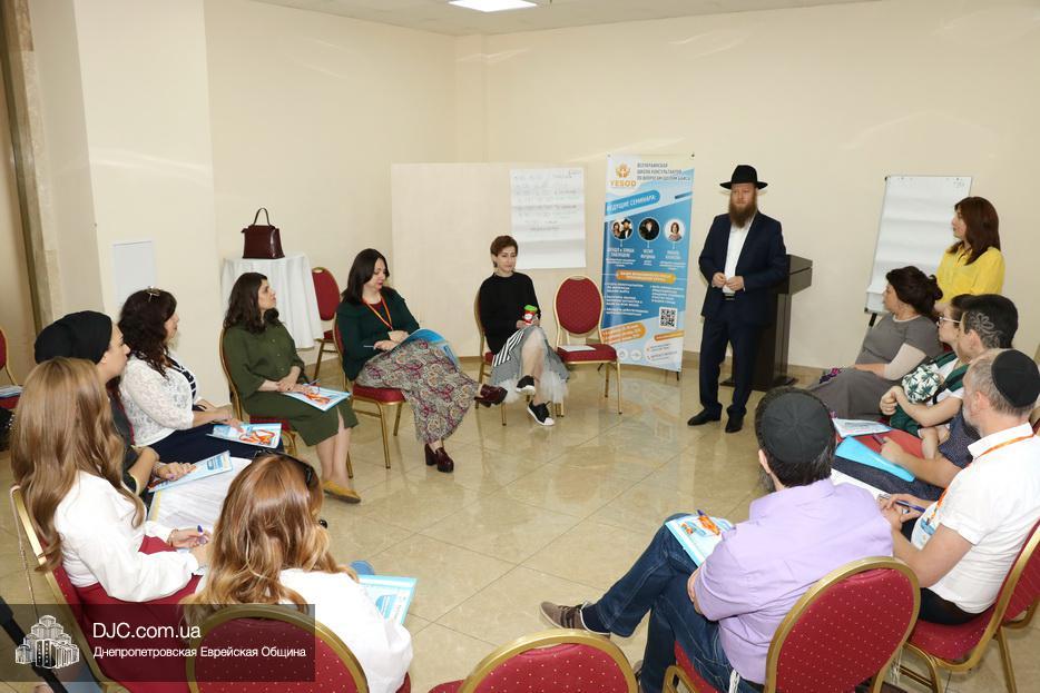 Главный раввин Днепра открыл первый семинар школы консультантов «Академия семейного счастья Yesod»