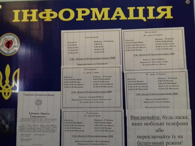 Волонтери зі США приїхали на літню біблійну школу до дітей лютеран Тернопільщини
