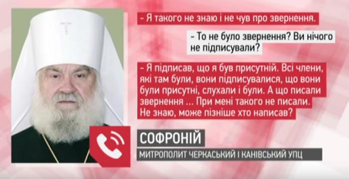 В УПЦ сфальшували архієрейські підписи під зверненням проти автокефалії