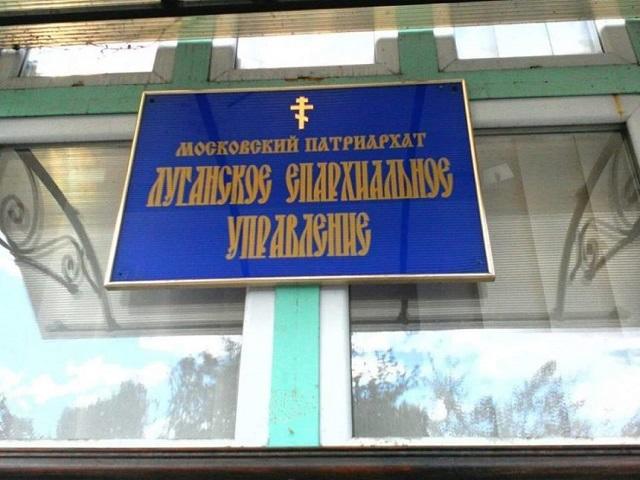 Луганська єпархія УПЦ відмовляється від своєї повної назви, підкреслюючи належність до Московського Патріархату