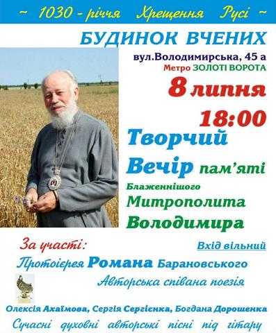 У столичному Будинку вчених проведуть вечір, присвячений митрополиту Володимиру (Сабодану)