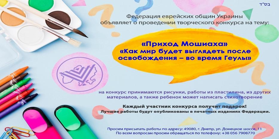 Федерация еврейских общин Украины объявила о конкурсе детских работ о приходе Мессии