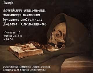 У Києві вперше продемонструють речі митрополита Сильвестра Косова з його поховання в Софії Київській