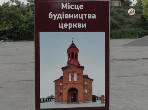 У Луцьку вірмени бдують церкву