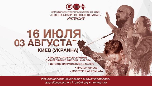 «Движение искателей Бога» проводит в Киеве обучение лидеров молодежного служения