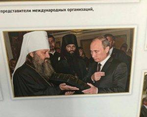 Фото з Путіним у Києво-Печерській лаврі викликало суспільний резонанс