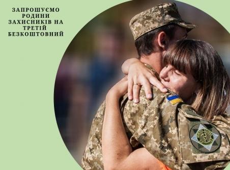 Волонтери і Полтавська єпархія УПЦ КП організували для ветеранів АТО безкоштовний родинний відпочинок