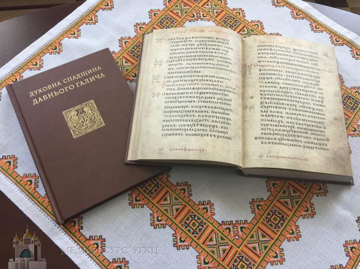 Глава УГКЦ подарував музею точні фотокопії Галицького Євангелія 1144 року