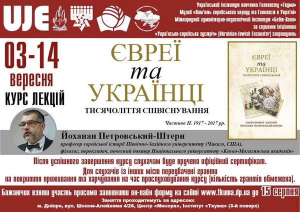 """У Дніпрі оголошено другий етап курсу лекцій """"Євреї та українці: тисячоліття співіснування"""""""