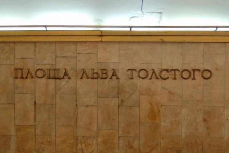 Киевское братство УАПЦ инициирует переименование площади Льва Толстого на площадь Левко Лукьяненко