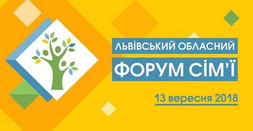 Релігійні організації Львівщини спільно з місцевою владою організовують перший обласний Форум сім'ї