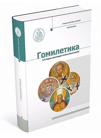 Проректор Київської академії УПЦ видав підручник з гомілетики