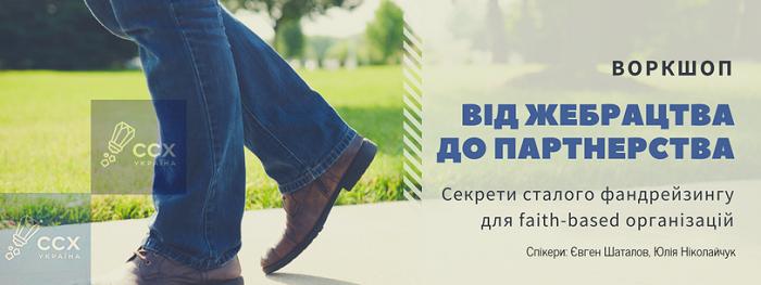 У Києві проведуть семінар з фандрейзингу для неприбуткових релігійних організацій