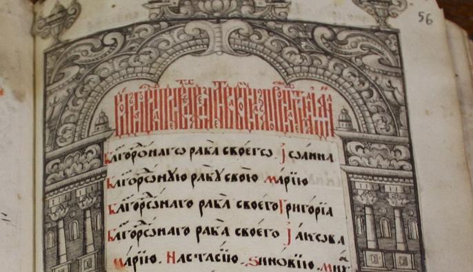 На Афоне обнаружили уникальную рукопись XVII в. с записями украинских гетманов и казацкой старшины