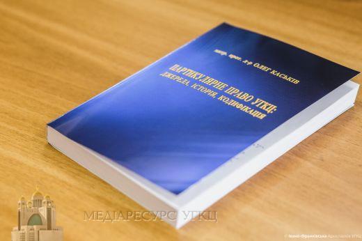 В УГКЦ видали посібник з церковного права Київської Церкви від Хрещення Русі-України до наших днів