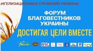 Ассоциация Евангелизационных служений Украины открывает форум благовестников