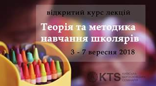 """Київська семінарія баптистів запрошує на відкритий курс """"Теорія та методика навчання школярів"""""""