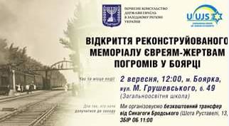 Євреї запрошують на відкриття реконструйованого Меморіалу євреям — жертвам денікінських погромів
