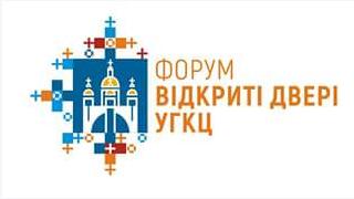 У Києві проведуть форум «Відкриті двері УГКЦ» в рамках ІІІ З'їзду мирян