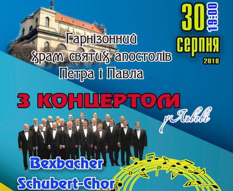 У львівському гарнізонному храмі УГКЦ виступить німецький чоловічий хор