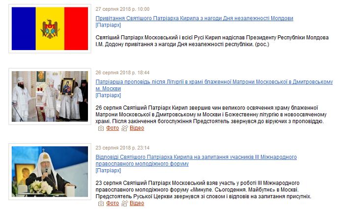 РПЦ поздравила молдаван с Днем независимости, украинцев — проигнорировали