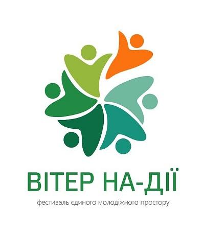 УГКЦ і влада Львова анонсують понад 50 головних спікерів всеукраїнського фестивалю молоді