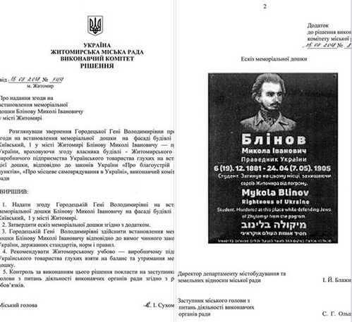 Евреи установят в Житомире мемориальную доску праведнику Украины