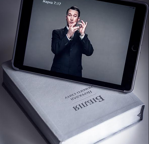 Новий Заповіт та книга Буття жестовою мовою. Досвід Свідків Єгови
