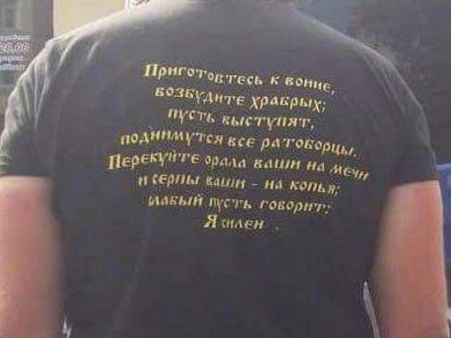 Правоохоронці зацікавились паломниками УПЦ у футболках з написом «Приготуйтесь до війни»