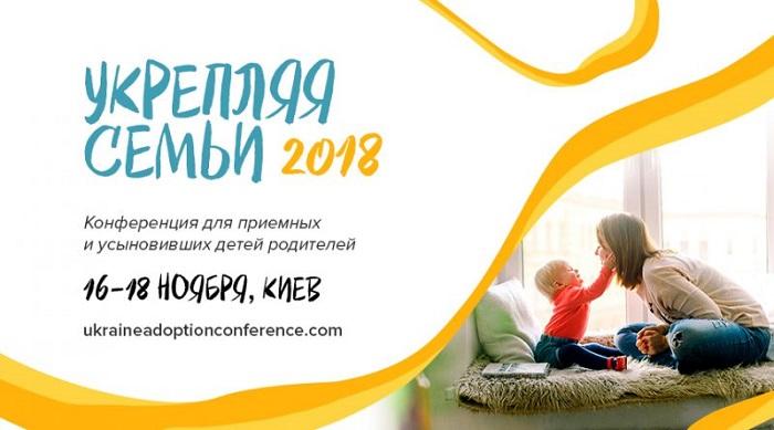 Христиане собирают в Киеве конференцию для семей-усыновителей
