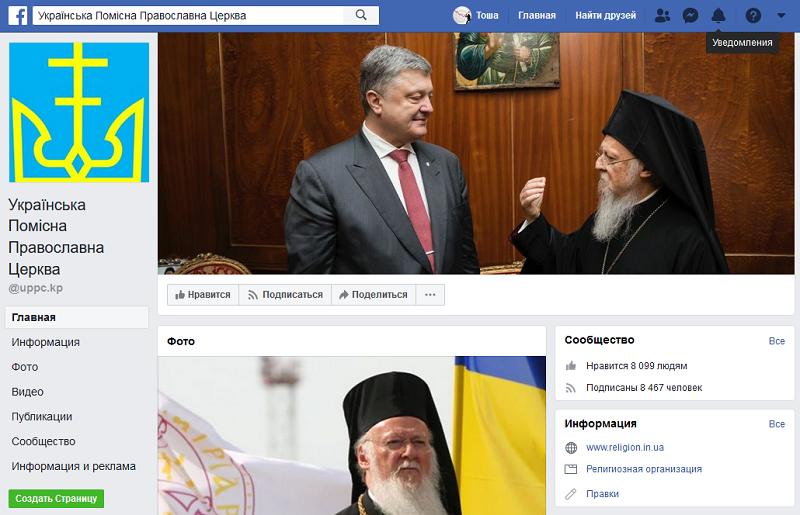 """Портал """"Релігія в Україні"""" не має відношення до сторінки """"Українська Помісна Православна Церква"""" у Фейсбуці"""