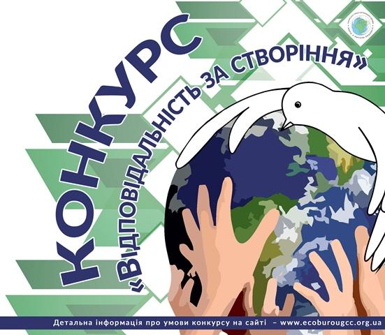 УГКЦ оголошує міжконфесійний всеукраїнський конкурс «Відповідальність за створіння»