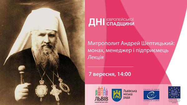 У Львові історики розкажуть про бізнес-проекти і боротьбу з корупцією митрополита Андрея Шептицького