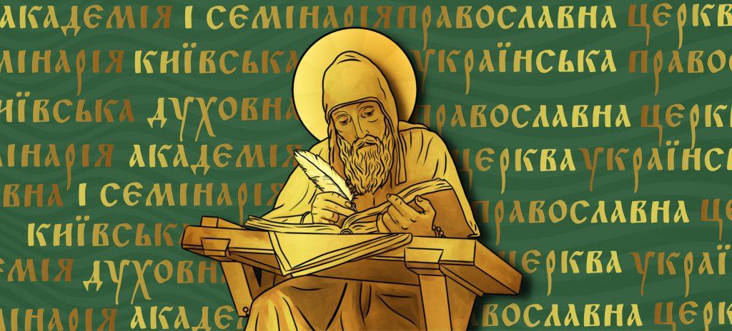 Київська академія УПЦ готує 10-ту міжнародну конференцію «Духовна та світська освіта: історія взаємин – сучасність – перспективи»