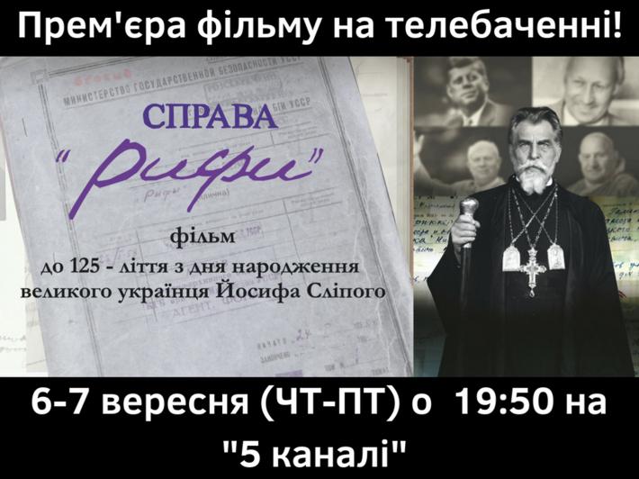 Український телеканал покаже документальний фільм «Справа «Рифи» про те, як радянська влада знищувала УГКЦ