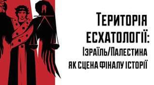 Київський релігієзнавець прочитає лекцію про кінець світу за іудейськими, християнськими та ісламськими пророцтвами