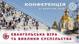 Баптисти збирають у столиці конференцію «Євангельська віра та виклики суспільства»