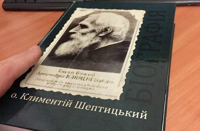 До 150-річчя Климентія Шептицького хочуть видати усі його твори