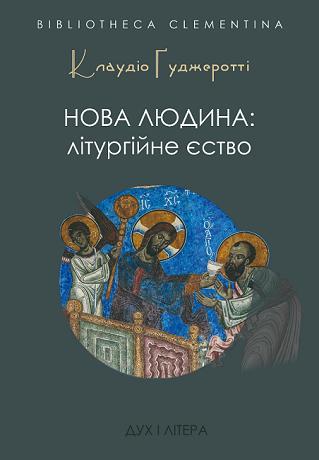 Апостольський нунцій видав в Україні книгу «Нова людина: літургійне єство»