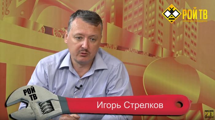 """Гиркин рассказал о поддержке монахами Святогорской лавры сепаратистов и пророчестве """"старцев"""""""