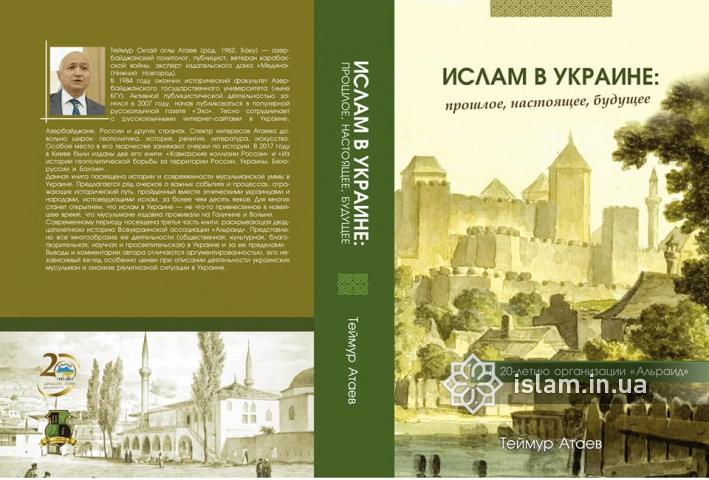 На Міжнародному книжковому форумі у Львові представлять книгу «Іслам в Україні: минуле, сучасне, майбутнє»