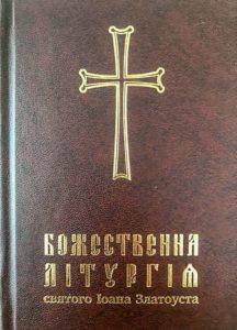Видано український переклад літургії святителя Іоана Златоуста
