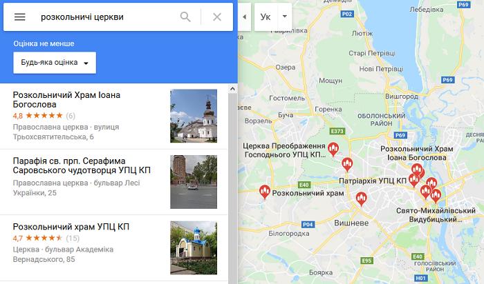 Війна церковних юрисдикцій перейшла на мапи Google