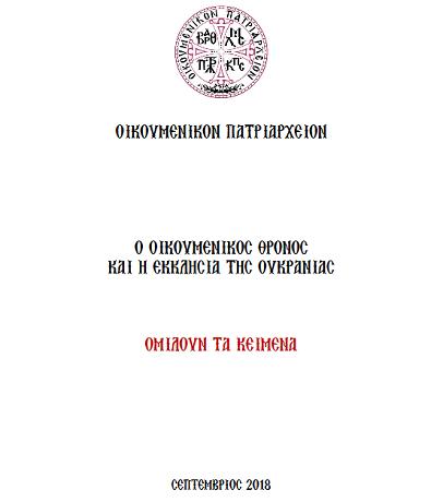 Константинополь оприлюднив документи про канонічну приналежність України