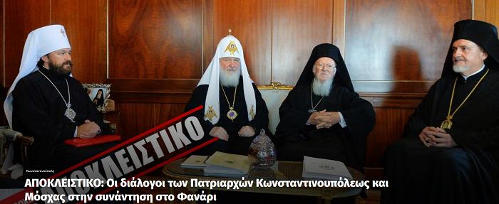 Глава РПЦ считает нацию украинцев порождением униатов, а власть Украины незаконной, которую «люди свергнут и прогонят»