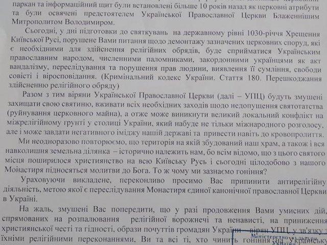"""Намісник Десятинного монастиря погрожує позивачу """"прокляттям до семи поколінь"""". Суд перенесли"""