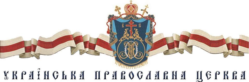 ЗМІ: митрополит УПЦ доручив вірянам проводити пікети проти екзархів Константинопольського Патріархату