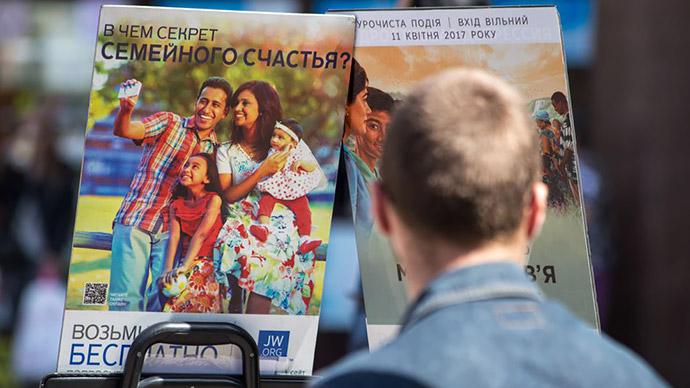 """""""ДНР"""" за прикладом Росії заборонила діяльність Свідків Єгови"""